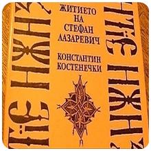 Най-известната му творба е житието на сръбския деспот Стефан Лазаревич