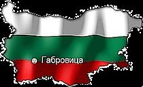 Село Габровица - община Белово